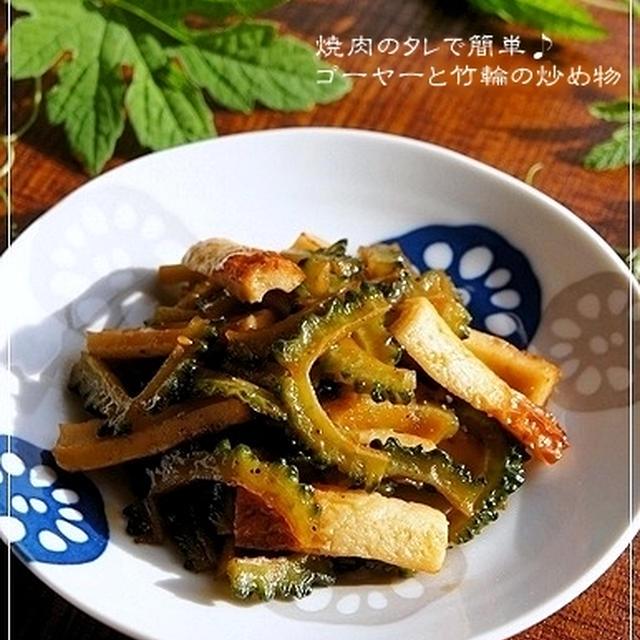 焼肉のタレで簡単♪ ゴーヤーと竹輪の炒め物