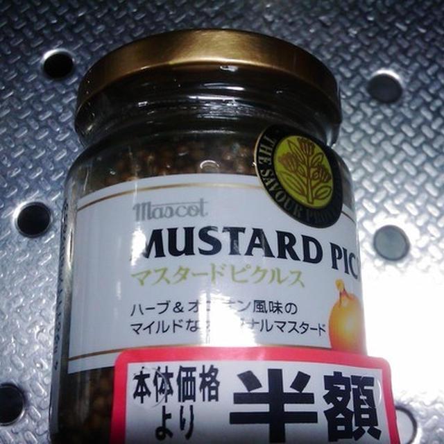 オシャンティーな小瓶が半額→結局アスリート食かよw