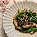 菜の花と椎茸の煮浸し|ネクストフーディスト2期生