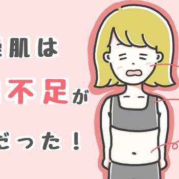 乾燥肌の原因は運動不足?筋トレで美肌に!アンチエイジング効果も