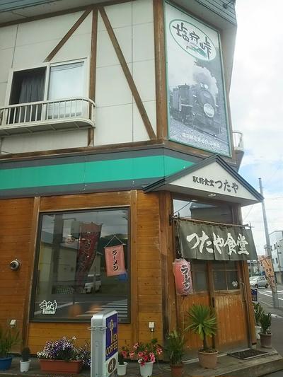 和寒町「駅前食堂つたや」☆(´ `) by 海藍さん | レシピブログ ...