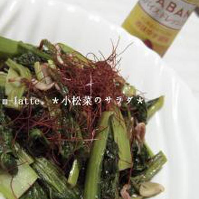 小松菜のサラダ。