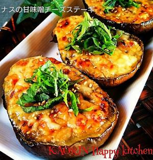 夏野菜ヤバ旨❤茄子の甘味噌チーズステーキ‼