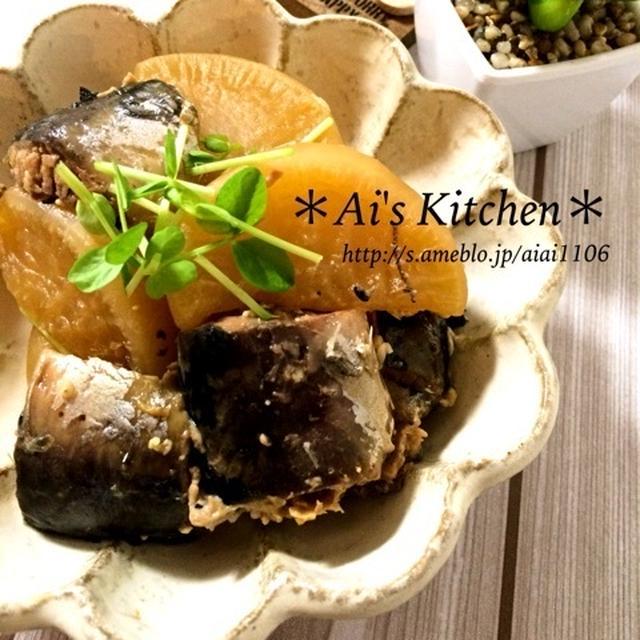 2日で丁寧に作る絶品レシピ♡缶詰でサバと大根の味噌煮♡