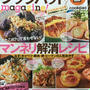 クックパッドmagazine!マンネリ解消レシピ 掲載♪