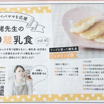 【道新ななかまど】りんごの離乳食レシピ