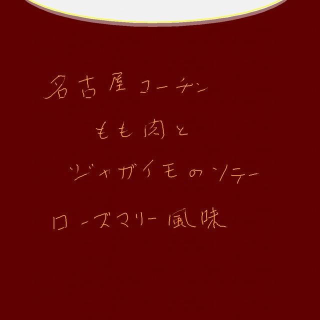 名古屋コーチンもも肉とジャガイモのソテー ローズマリー風味