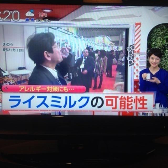 【TBS】あさチャン!ライスミルクで出演しました!