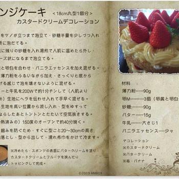 ヘルシオで作ったスポンジケーキのレシピとポイント