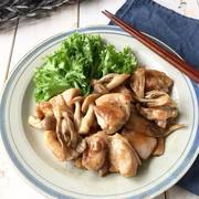 旬のキノコで【鶏肉ときのこのバタポンソテー】日々、発見