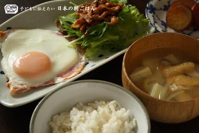 朝ごはんの献立:ベーコンエッグ、サラダ、さつま芋の煮物、お味噌汁