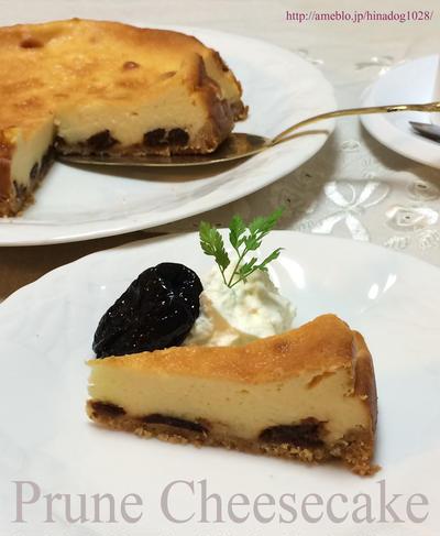 *『プルーンの入ったチーズケーキ♪』*