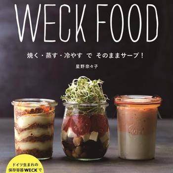 「かんたんWECK FOOD 焼く・蒸す・冷やすでそのままサーブ!」本日発売です!
