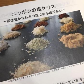 丸ノ内朝大学「ニッポンの塩クラス」START!