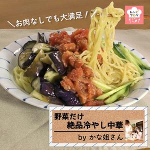 【動画レシピ】お肉がなくても大満足♪「野菜だけ絶品冷やし中華」