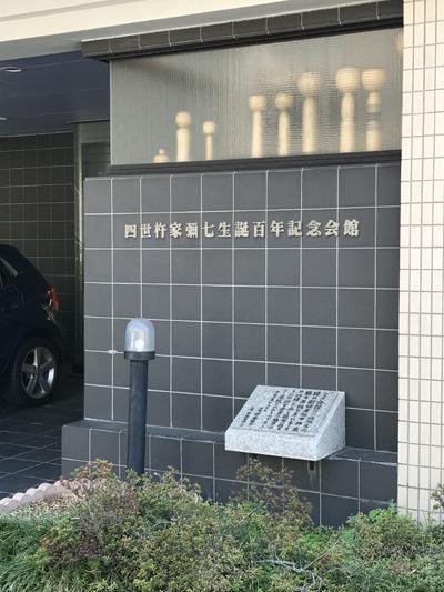キッズ伝統芸能体験2017/三味線お稽古・親子参加日