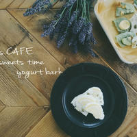 【うちカフェ】夏にぴったり!冷たくてヘルシーなヨーグルトバーク