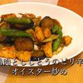 鶏肉とししとうのピリ辛やみつきオイスター炒め!!