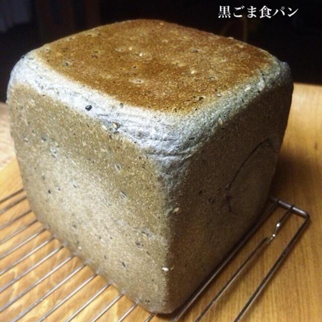 黒ごま食パン/バターロール/あんきなシフォン