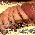しっとりジューシー!牛かたまり肉の味噌煮