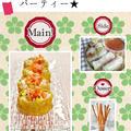 レシピブログさんの〔こんだてnote〕の「『手づかみOK!トマトパーティー★』」で「トマト野菜プリッツ」を選んでいただきました♪