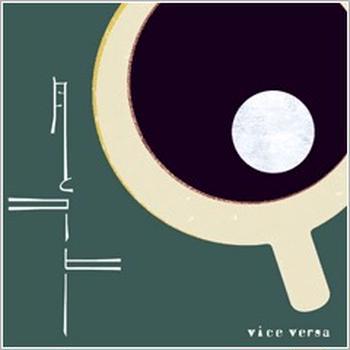 料理と音楽『月とコーヒー』