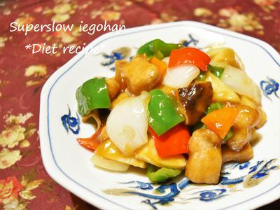 和風酢豚。石倉三郎さんのお料理を参考に作ったレシピ。