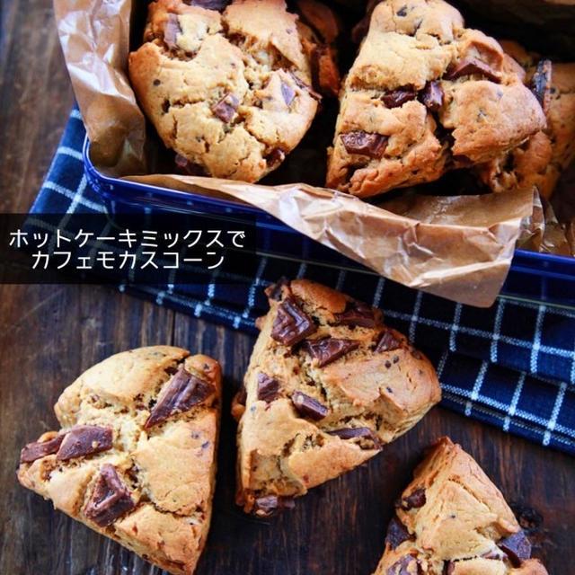 ♡ホットケーキミックスで♡カフェモカスコーン♡【#ポリ袋#簡単レシピ#お菓子#チョコ】
