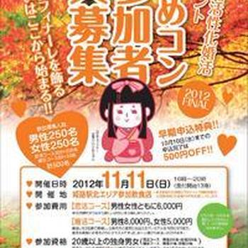ひめコン☆姫路で婚活イベントの街コンは大合コンパーティー