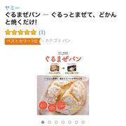 amazonパンカテゴリー1位です!『ぐるまぜパン』