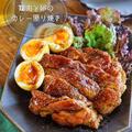 ♡鶏肉と卵のカレー照り焼き♡【#簡単レシピ #時短 #節約 #お弁当】