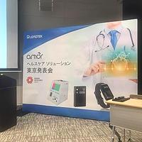 『リードテックamorヘルスケアソリューション東京発表会』