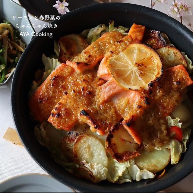 嬉しいサプライズ♡とチャパグリー!と春野菜とサーモンでちゃんちゃん焼き