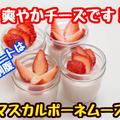 【レシピ】爽やかチーズのデザート!マスカルポーネのムース!