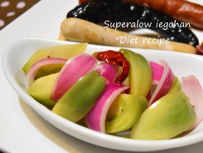 作りおき常備菜「グリーントマトのピクルス」お肉の付け合わせにぴったり、さっぱりレシピ。