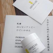 オムニキュア!アトピー皮膚炎、傷跡対策に!!