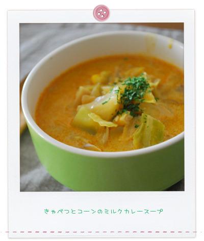 キャベツとコーンのミルクカレースープ