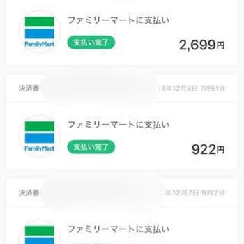 PayPay全額返金まさかの2連勝、三匹目のドジョウはいたか!