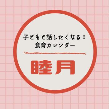 【食育】\1月の食育カレンダー/睦月を味わおう