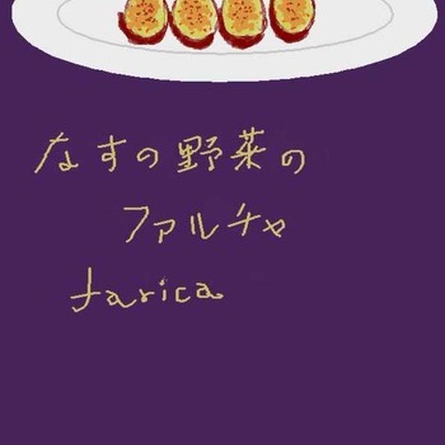 なすの野菜のファルチャ(farcia)