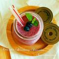 ♡甘酒&ブルーベリースムージーの作り方♡【飲む点滴♪&皮膚活性化♪】