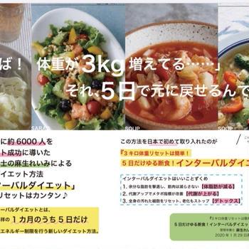 3キロ体重リセットは簡単! 5日だけゆる断食、インターバルダイエット。