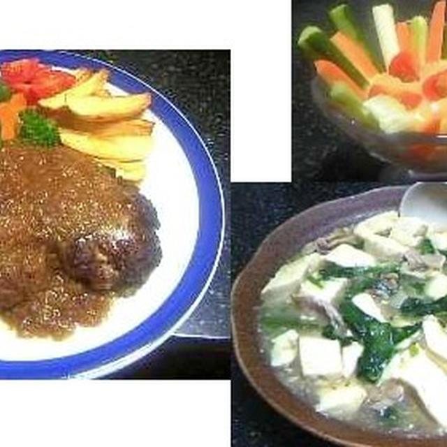 オニオンソースのハンバーグ、豆腐とホウレン草の塩煮込み、スティックサラダ