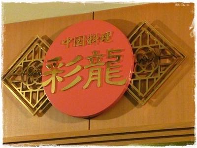 横浜ベイシェラトン~彩龍にてランチ