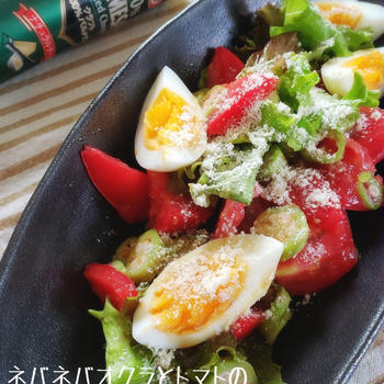 ネバネバオクラとトマトの和風シーザーサラダ