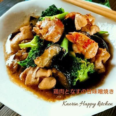 日本の和食シリーズ❤鶏肉となすの甘味噌焼き