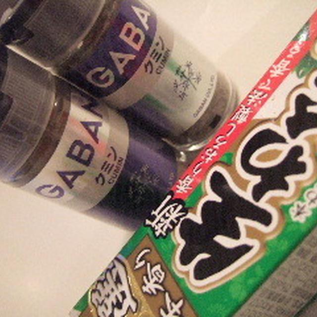 GABANクミン☆熱々、包み焼きハンバーグ