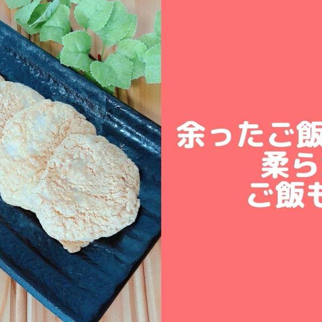 柔らかご飯もち♪余ったご飯で簡単アレンジ子供のおやつに!幼児食レシピ