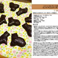 ニャンコとワンコのチョコミントクッキー バレンタインお菓子 -Recipe No.1355-