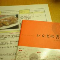 レシピの書き方講座